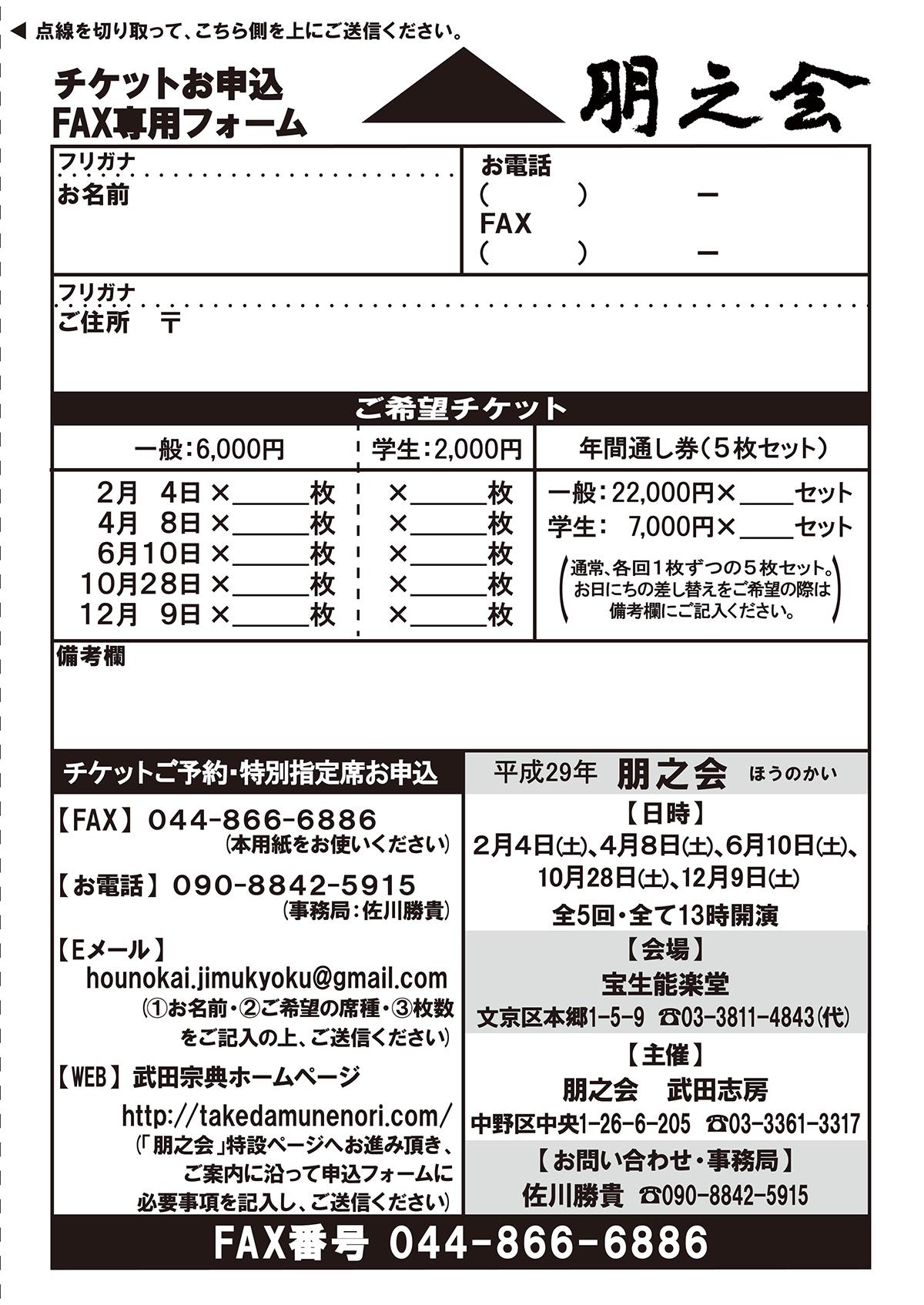 tomonokai_2017_3